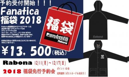 2018福袋.jpg