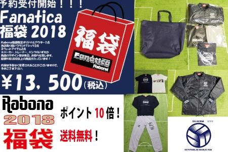 Rabona2018福袋.jpg