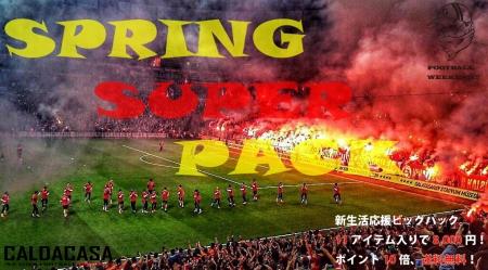 2018-SPRING-SUPER-PACK.JPG