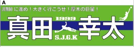 幸太幕-1.JPG