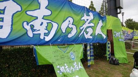 ユース 県リーグホーム横浜FC戦-1.JPG