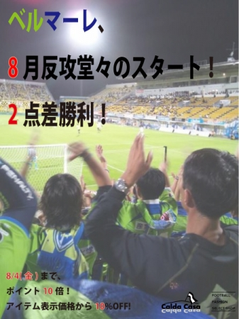 勝利ポップ2点差(縦).jpg