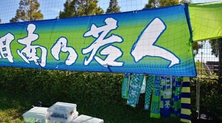 ユース 県リーグホーム三浦学苑高戦-1.JPG