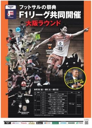 フットサル18-19 大阪セントラル-3.JPG