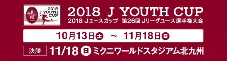 Jユースカップ2018-3.JPG