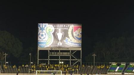 YBCルヴァン杯準決勝ホーム柏戦-1.JPG