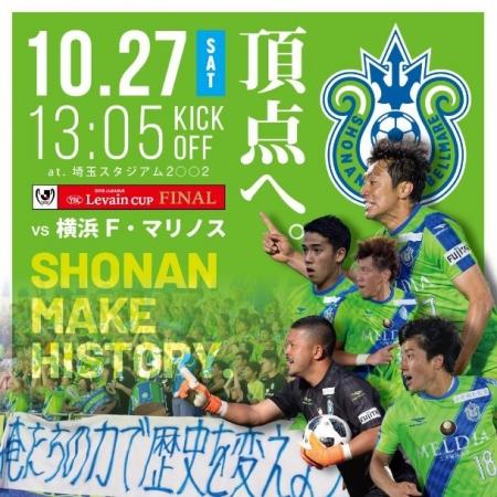 YBCルヴァン杯決勝横浜M戦-1.JPG