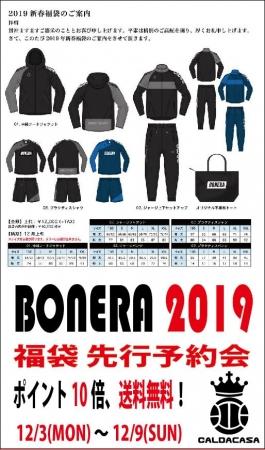 2019福袋先行予約会.JPG