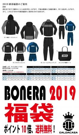 BONERA2019福袋.jpg