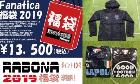 2019福袋-1.jpg