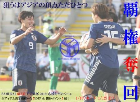 アジア杯2019-1.jpg