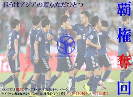 アジア杯2019-2.jpg