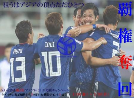 アジア杯2019-3.jpg