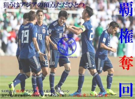 アジア杯2019-4.jpg