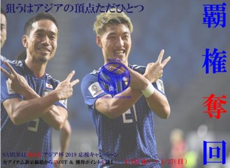 アジア杯2019-5.jpg