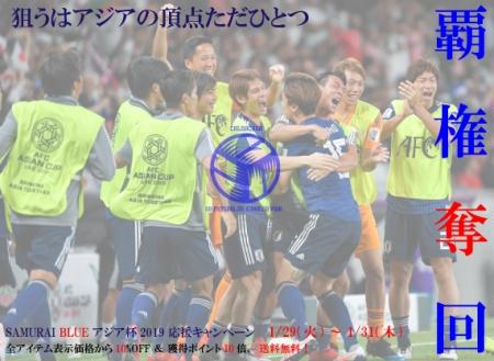 アジア杯2019-6.jpg
