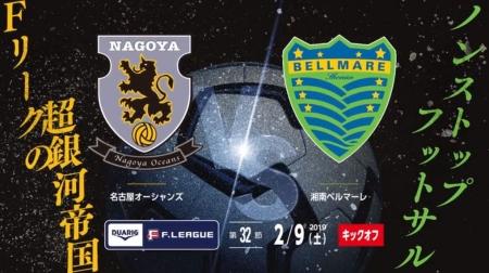 フットサル18-19 駒沢セントラル-1.JPG