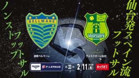 フットサル18-19 駒沢セントラル-2.JPG