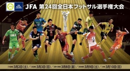 フットサル18-19全日本フットサル選手権-1.JPG