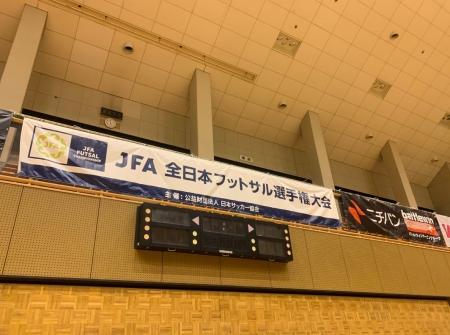 フットサル18-19全日本フットサル選手権-3.JPG