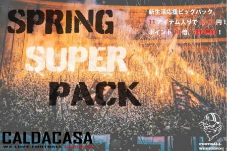 2019-SPRING-SUPER-PACK.JPG.jpg