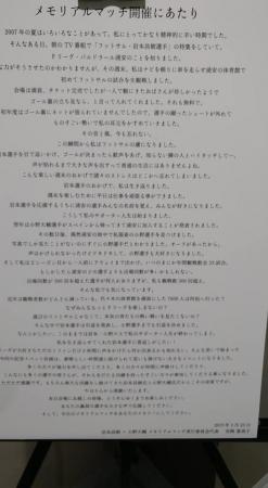D & I メモリアルマッチ-9.jpg