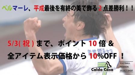勝利ポップ2点差2019-4.JPG