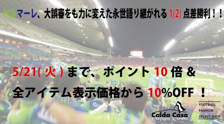 勝利ポップ2(1)点差2019-5.JPG
