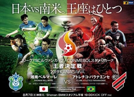 日本南米カップ王者決定戦 アトレティコパラナエンセ戦-1.jpg