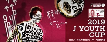 U-18 Jユースカップ川崎戦-2.jpg