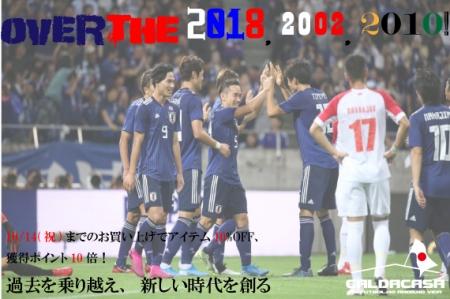 アジア二次予選勝利ポップ-2.jpg