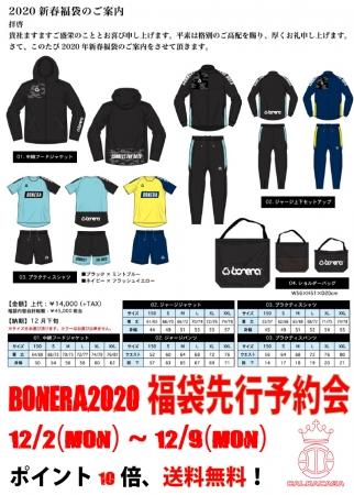 2020福袋先行予約会.jpg