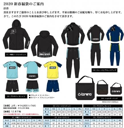 BONERA2020福袋-1.jpg