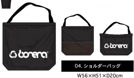 BONERA2020福袋-5.jpg