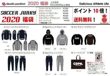 soccer-junky-2020福袋.jpg