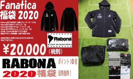 Rabona2020福袋.jpg