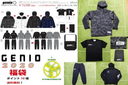 GENIO2020福袋-17.jpg