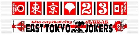 東京23FCマフラー2020(提出用).jpg