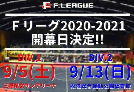 フットサル 20-21シーズン開幕-4.jpg