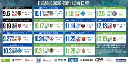 フットサル 20-21シーズン開幕-3.jpg