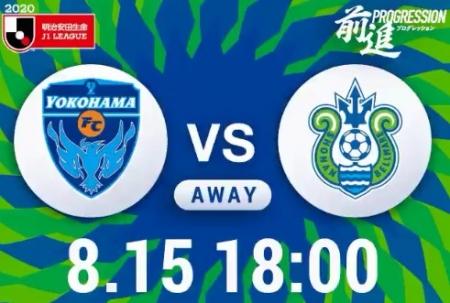 アウェイ横浜FC戦-1.jpg