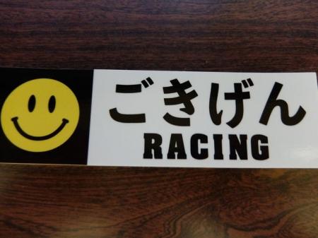 ごきげんレーシング-2.jpg