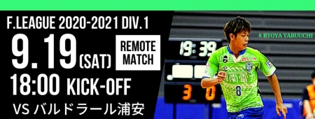 フットサル20-21シーズン浦安戦-1.jpg