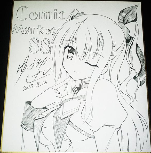 C88色紙ゆーづか