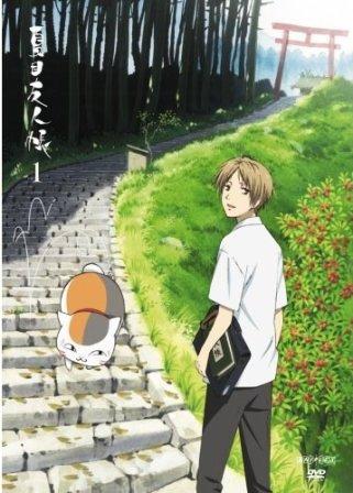 夏目友人帳 1 [DVD]