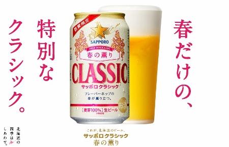 春の薫り CLASSIC