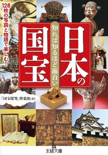 日本の国宝