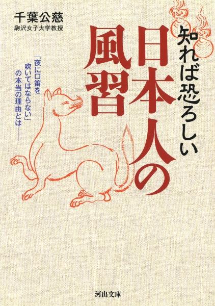 日本人の風習