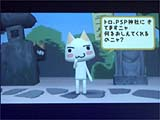 PSP:PSPと同時発売の「どこでもいっしょ」。ドット絵じゃないトロといつもいっしょ