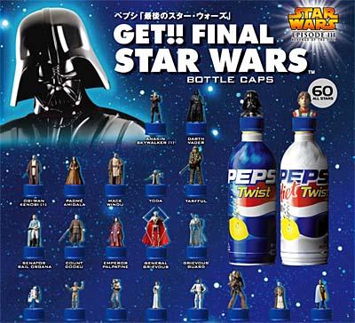 最後の「スター・ウォーズ」ボトルキャップ